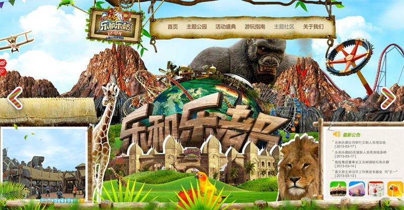 【案例】野生动物园网站建设设计改造创意案例-乐和乐都主题公园度假